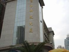 慧谷高科技创业中心