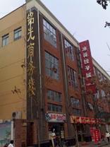 铭广商务中心