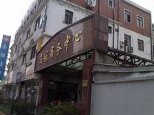 贵冠商务中心