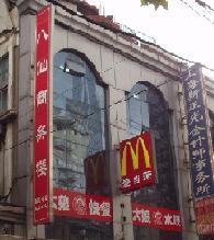 八仙商务楼