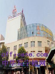 上尊国际商务中心