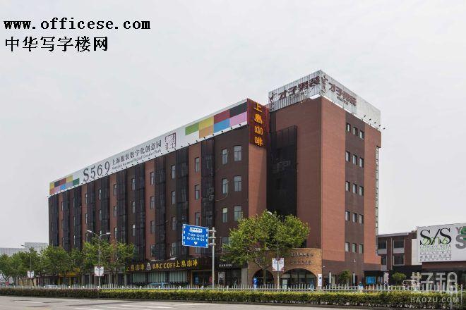 S569上海服装数字化创意园