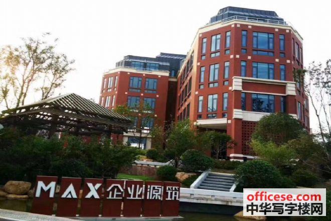 MAX科技园(南京·源筑)