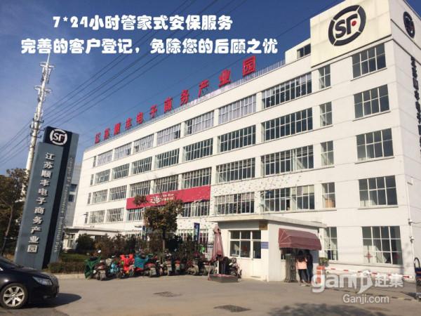 江苏顺丰电子商务产业园