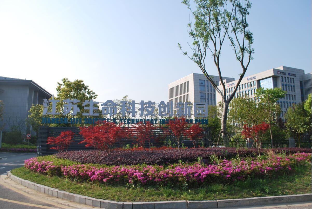 江苏生命科技创新园