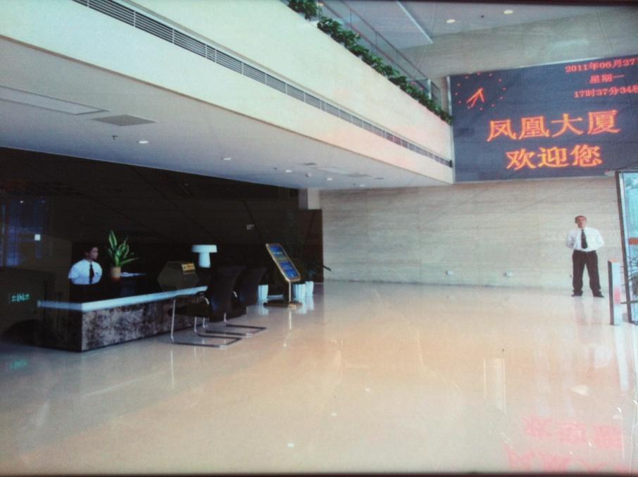 华仁凤凰国际大厦