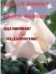 福州如何删天涯问答QQ 134028