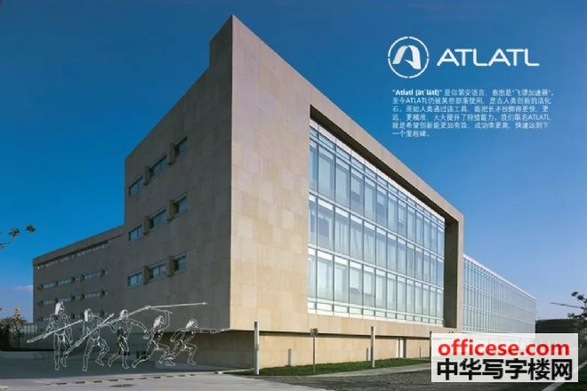 ATLATL创新研发中心