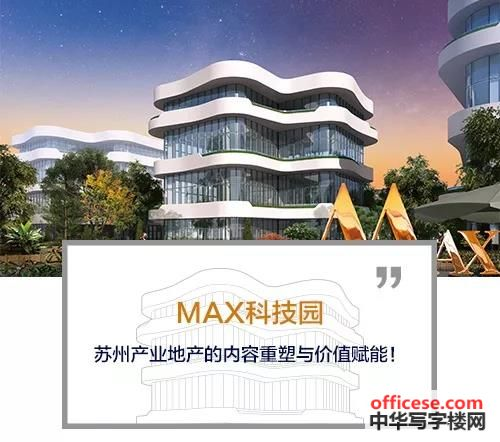 MAX科技园