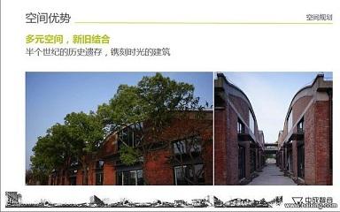 中成智谷创意产业园