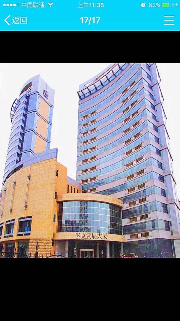 索克发展大厦