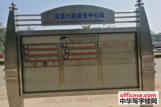 湖里行政中心