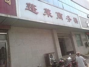 蓬莱商务楼