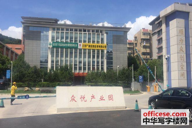 鼓楼五塘广场众悦产业园