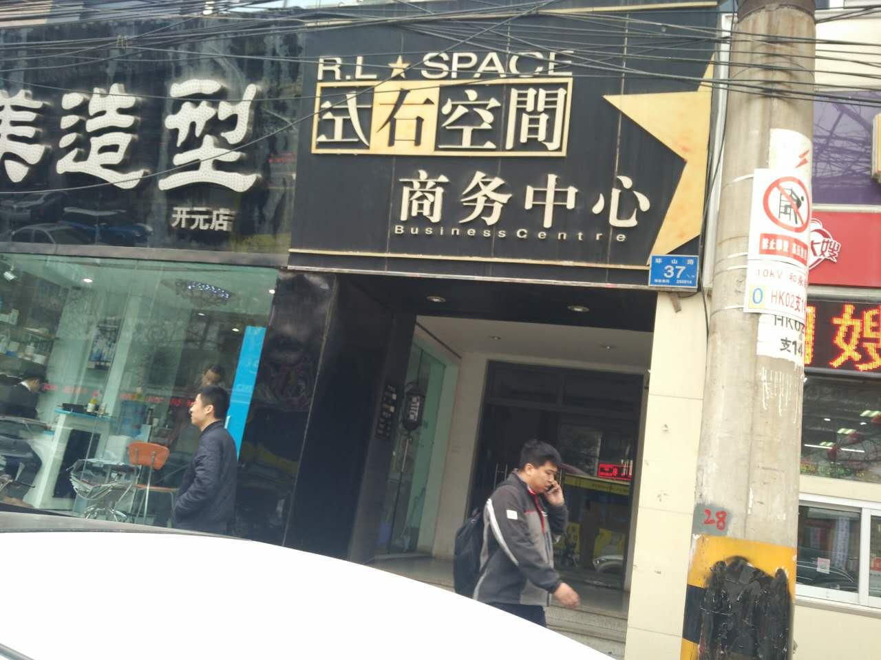 左右空间商务中心