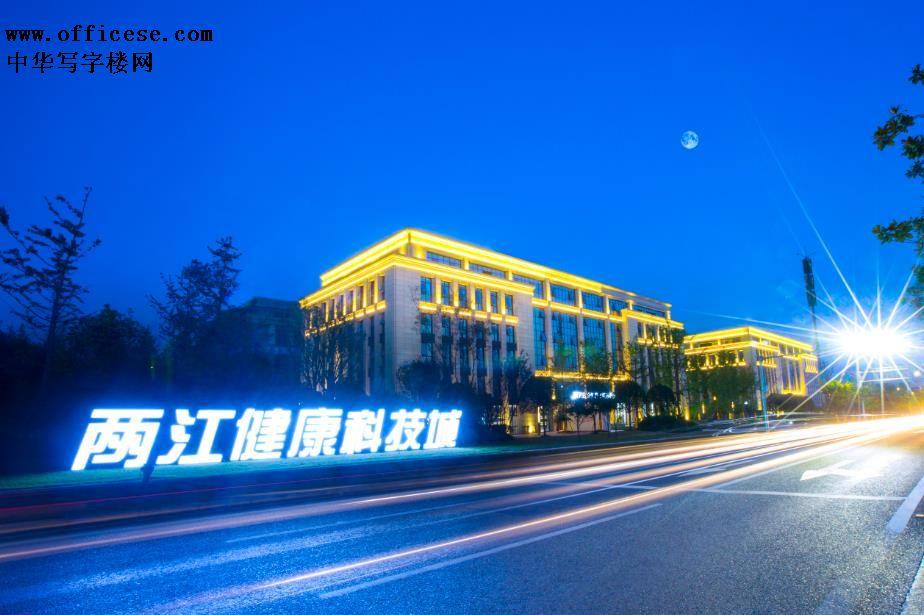 两江健康科技城