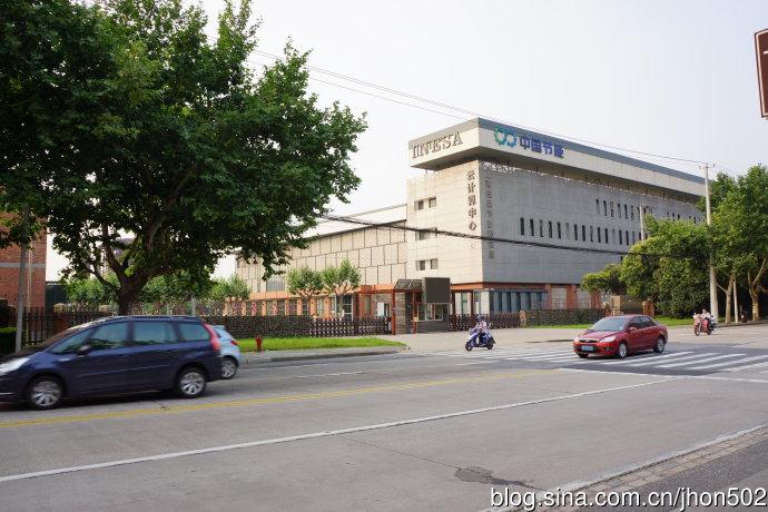 上海国际节能环保园