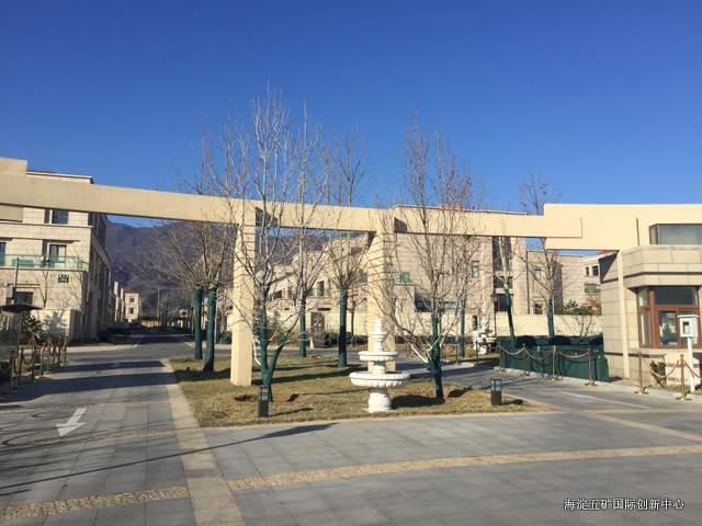 中关村五矿国际创新中心
