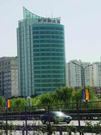 新华联大厦