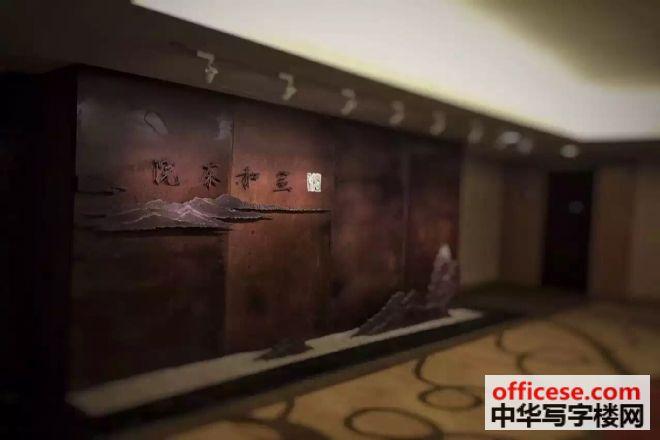 远洋大酒店 崂山会展中心