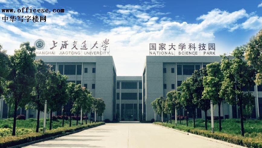 上海交大科技园南桥园区
