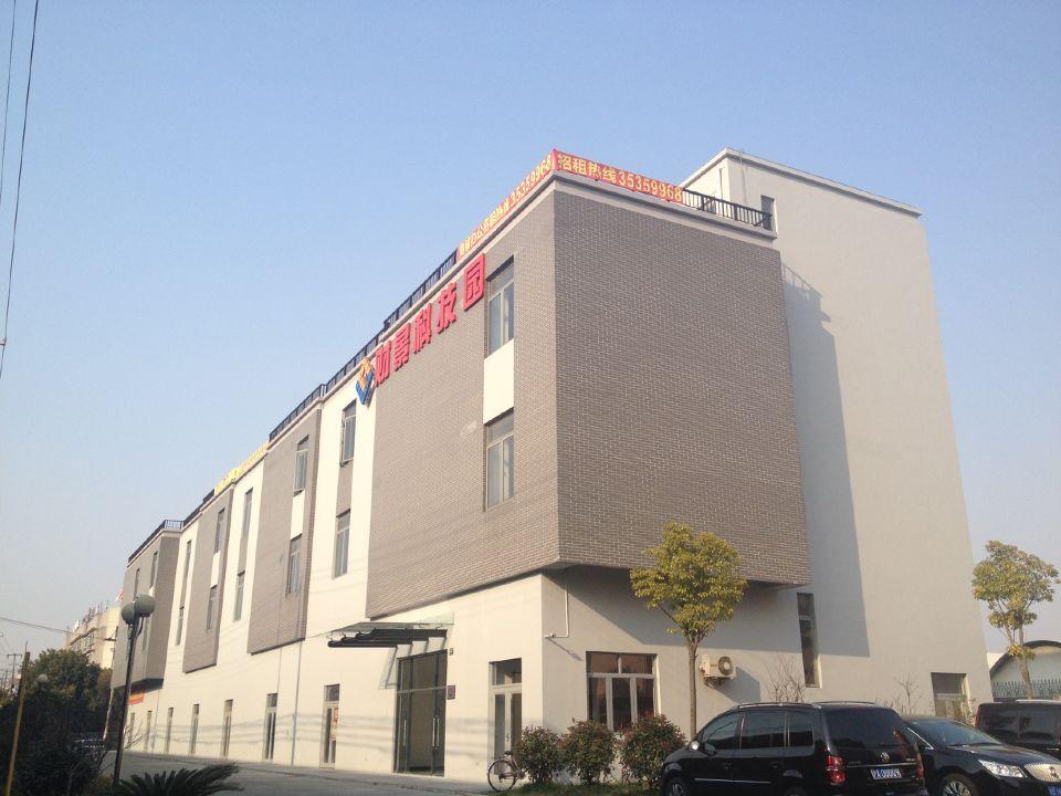 上海市移动商务产业孵化基地