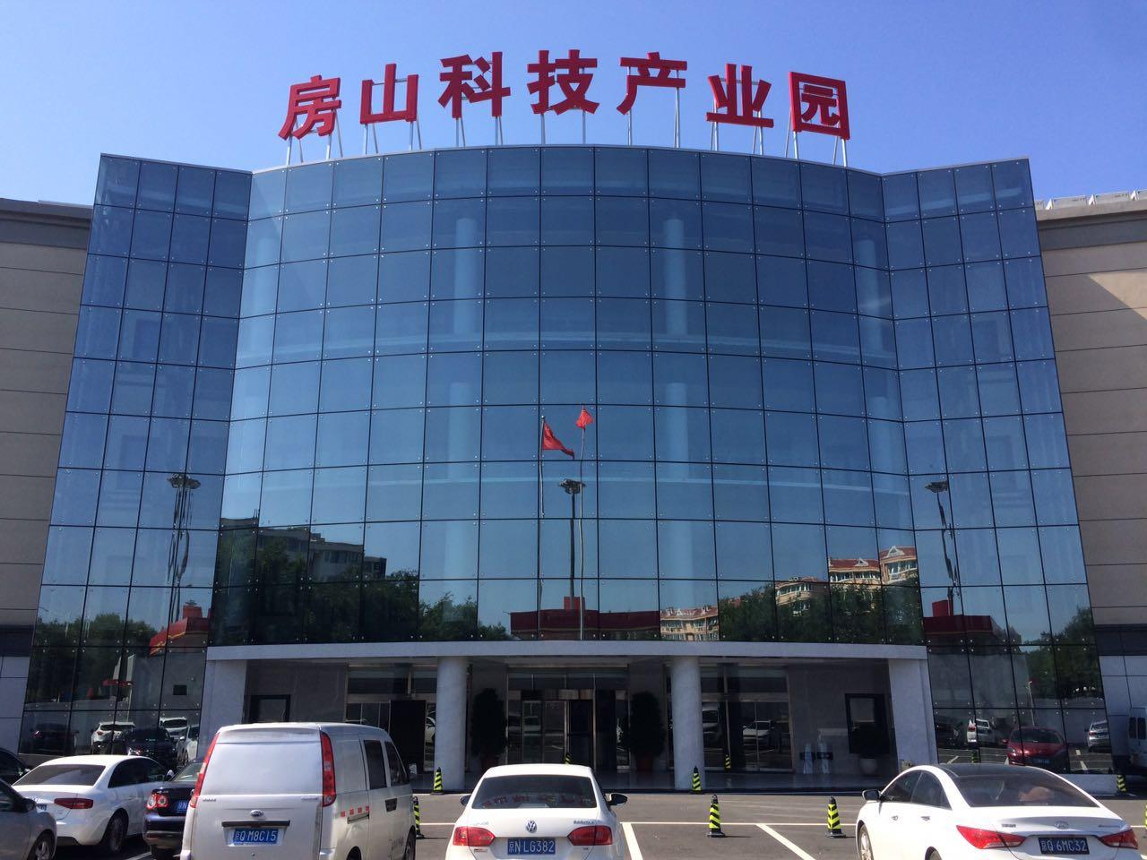 房山科技产业园