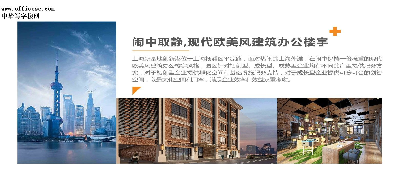 上海新基地创新港