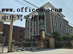 自建办公大楼