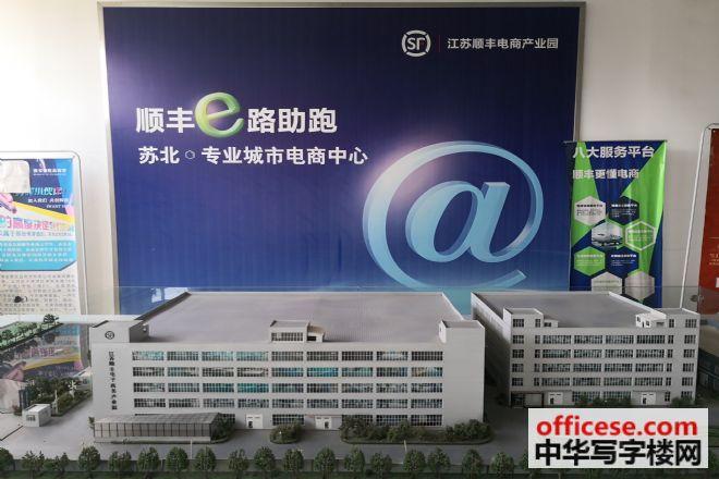 江苏顺丰电商产业园