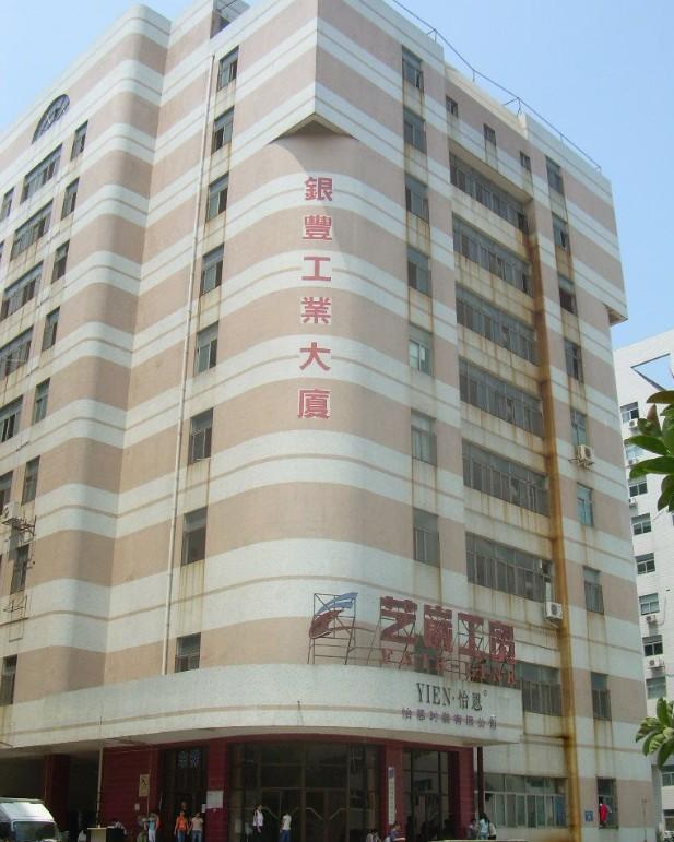 银丰工业大厦