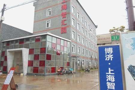 博济上海智汇园